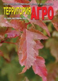 Журнал АГРО №10-20